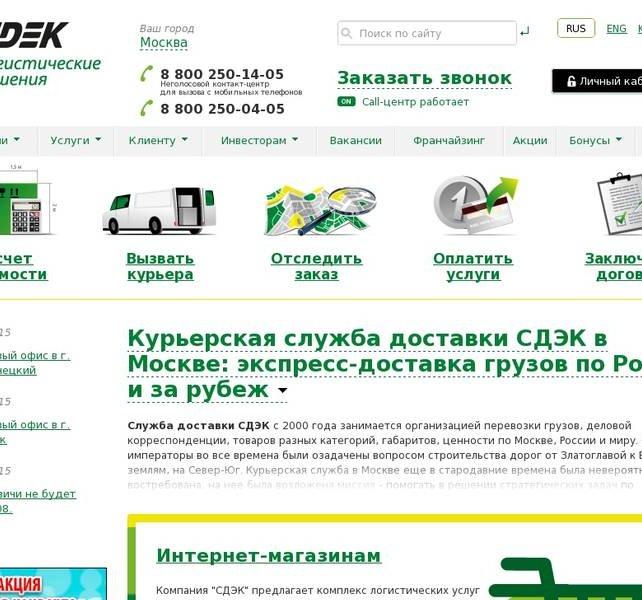 кузовной тк сдэк москва официальный сайт сбруе