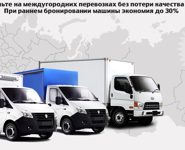 Междугородние Грузоперевозки по России Автомобильные перевоз